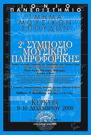 Τίτλος Αφίσας